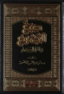 Multitudes formats in the Holy Quran - d. The toxicity of Abdul Mohsen Al-Mansour - coordinated and indexed