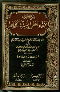 Explanation of the assets of the Sunnis and the group's belief arose Allalcaia T. Kamal