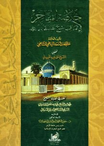 Summary Feats in the virtues of Sheikh Abdul Qadir for a comprehensive