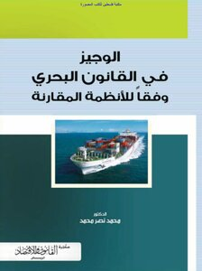 Summary of maritime law and in accordance with the regulations of comparison - d. Mohamed Nasr Mohamed