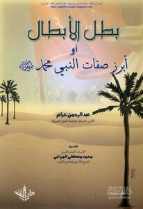 Hero of heroes or the most prominent qualities of the Prophet Muhammad peace be upon him - Abdul Rahman Azzam (i guidance)