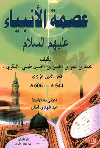 Kitab Ismat E Ambiya Arabic By Muhammad Bin Umar Hassan / book: the infallibility of the prophets, peace be upon them
