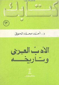 Arabic literature and history - d. Ahmed Mohammed limbic