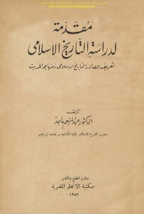 Introduction to the study of Islamic history, the definition of the sources of Islamic history and exactitude of the modern - d. Abdel Moneim Majid (i 1953)