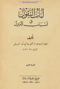 To the door of his quotations in the causes of descent - Jalaluddin Abdul Rahman bin Abu Bakr al-Suyuti
