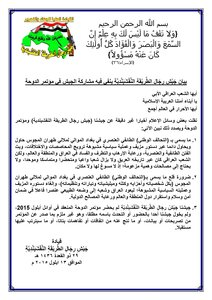 Men Naqshbandi army statement denying military participation in the Doha Conference