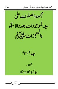 Majmua As Salawat Ala Syedul Majoodat Be Adad Asmaa Wal Mojizat Volume 26 / Mjmuaہ prayers on the number of names, assets Seyed and miracles ﷺ skin 26