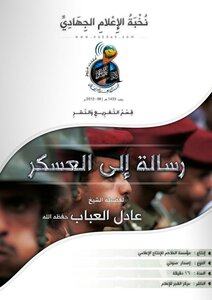 [Dump] the word of Sheikh / Adel bin Abdullah Alabab - may God protect him - [message to the military]