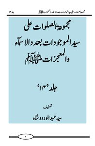 Majmua As Salawat Ala Syedul Majoodat Be Adad Asmaa Wal Mojizat Volume 14 / Mjmuaہ prayers on the number of names, assets Seyed and miracles ﷺ skin 14
