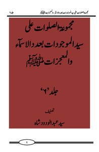 Majmua As Salawat Ala Syedul Majoodat Be Adad Asmaa Wal Mojizat Volume 6 / Mjmuaہ prayers on the number of names, assets Seyed and miracles ﷺ skin 6