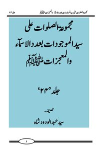 Majmua As Salawat Ala Syedul Majoodat Be Adad Asmaa Wal Mojizat Volume 24 / Mjmuaہ prayers on the number of names, assets Seyed and miracles ﷺ skin 24