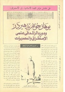 Johann Gottfried Herder and his leading role in the scientific Orientalism and Egyptian Ahmed Kamel Abdel Rahim
