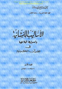 Construction methods and rhetorical secrets in the Holy Quran - d. Sabah Obeid Draz