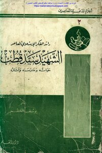 Raed Martyr Islamic Thought Sayyid Qutb, his life and his school and its effects - Youssef bone