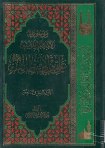 Encyclopedia of Commander of the Faithful Imam Ali bin Abi Talib