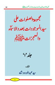 Majmua As Salat Ala Syedul Majoodat Be Adad Asmaa Wal Mojizat Volume 1 / Mjmuaہ prayers on the number of names, assets Seyed and miracles ﷺ skin 1
