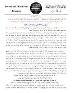 Tawhid and Jihad group || A statement to the nation on the Gaza government crimes ||