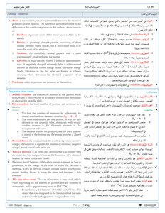 Chapter Ph 4003 Components Of Atom مكونات الذرّة