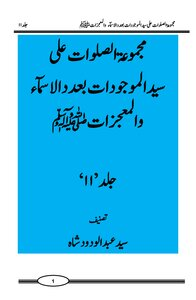 Majmua As Salawat Ala Syedul Majoodat Be Adad Asmaa Wal Mojizat Volume 11 / Mjmuaہ prayers on the number of names, assets Seyed and miracles ﷺ skin 11