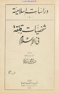 Concerned figures in Islam - including a thousand and translated by Abdul Rahman Badawi