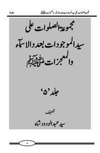Majmua As Salawat Ala Syedul Majoodat Be Adad Asmaa Wal Mojizat Volume 5 / Mjmuaہ prayers on the number of names, assets Seyed and miracles ﷺ skin 5