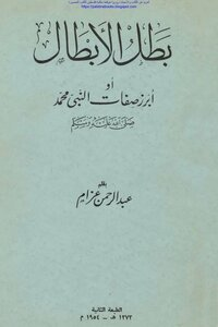 Hero of heroes or the most prominent qualities of the Prophet Muhammad peace be upon him - Abdul Rahman Azzam (i Arab Book)