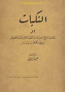 Calamities or summary of the history of Syria since the Covenant and the first after the flood to the era of the Republic of Lebanon - Rihani (i 1)