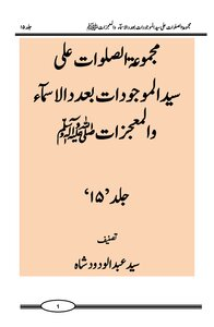 Majmua As Salawat Ala Syedul Majoodat Be Adad Asmaa Wal Mojizat Volume 15 / Mjmuaہ prayers on the number of names, assets Seyed and miracles ﷺ skin 15