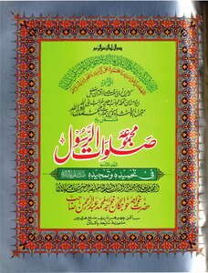 Majmua Salawat Ul Rasool (Sallallahu Alaihi Wasalam) By Khawaja Abdul Rahaman Choharavi R.a. Part 9th / Mjmuaہ prayers of the Prophet ﷺ mow Khawajہ Abdul Rahman BL IX