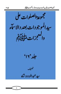 Majmua As Salawat Ala Syedul Majoodat Be Adad Asmaa Wal Mojizat Volume 16 / Mjmuaہ prayers on the number of names, assets Seyed and miracles ﷺ skin 16