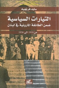 Political currents within the Maronite community in Lebanon 1918_1936 - Side Franjieh