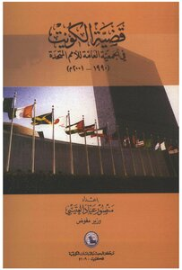 Kuwait issue in the General Assembly of the United Nations 1990 2001 m