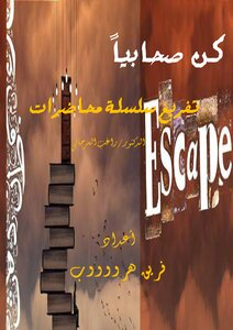 Be Sahabia lectures Dr. Ragheb Sergani team numbers Hroowob