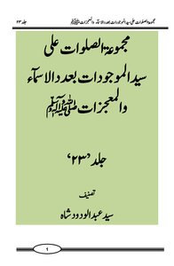 Majmua As Salawat Ala Syedul Majoodat Be Adad Asmaa Wal Mojizat Volume 23 / Mjmuaہ prayers on the number of names, assets Seyed and miracles ﷺ skin 23