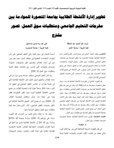 Development of the Department of Student Activities at Mansoura University to harmonize university education outputs and labor market requirements: perception of the proposal