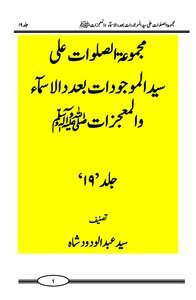 Majmua As Salawat Ala Syedul Majoodat Be Adad Asmaa Wal Mojizat Volume 19 / Mjmuaہ prayers on the number of names, assets Seyed and miracles ﷺ skin 19