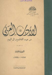 Arabic literature from the Fatimid era to today - Mahmoud Salim Rizk