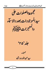 Majmua As Salawat Ala Syedul Majoodat Be Adad Asmaa Wal Mojizat Volume 25 / Mjmuaہ prayers on the number of names, assets Seyed and miracles ﷺ skin 25