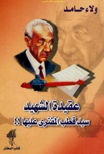 The doctrine of the martyr Sayyid Qutb slandered - loyalty Hamid