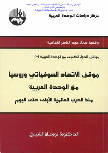 The Soviet Union and Russia's position of Arab unity since World War I until today - d. Nourhanne Sheikh