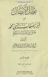 Hero of heroes or the most prominent qualities of the Prophet Muhammad peace be upon him - Abdul Rahman Azzam (i Mustafa Babi)