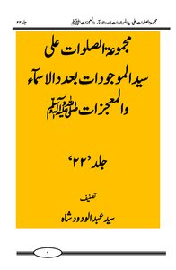 Majmua As Salawat Ala Syedul Majoodat Be Adad Asmaa Wal Mojizat Volume 22 / Mjmuaہ prayers on the number of names, assets Seyed and miracles ﷺ skin 22