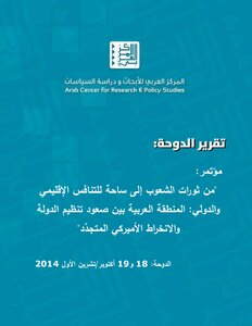 Doha's report, the Arab region between the rise of the state regulation of the US and renewed engagement