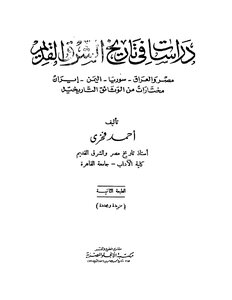 Studies in Ancient History of the East Egypt and Iraq - Syria - Yemen - Iran (anthology of historical documents).