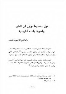 About the manuscript cataclysms of Ibn al-Hajj and the importance of historical article Ibrahim Kadiri Puccih