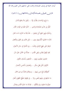 Beautiful verses of Ibn values ​​Almighty God's mercy in praise of the companions and urge them to follow