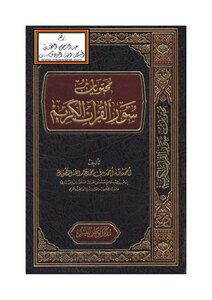 The contents of the Holy Quran Ahmed long