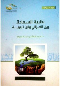 Download Book Happiness Between Al Ghazali And Ibn Taymiyah Theory Pdf Noor Book For Download Ebooks