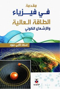 Introduction to high-energy physics and cosmic radiation Saad Naji Abboud