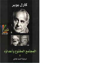Open Society and Its Enemies (Part I) Karl Popper